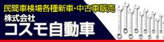 コスモ自動車リンク画像-1